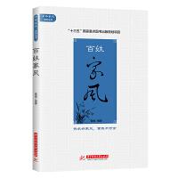 """百姓家风(中华家风系列丛书,""""十三五""""国家重点图书出版规划项目)"""