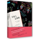 守夜人记事簿 V.S.奈保尔,吴晟,冯舒奕 9787544270489