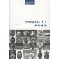【正版二手书9成新左右】中国陶瓷源流及域外传播 石云涛 商务印书馆