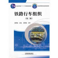 (教材)铁路行车组织 胡思继 中国铁道出版社