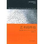 艺术的终结,(美)丹托 ,欧阳英,江苏人民出版社,9787214029775