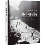 都市速写簿,阮义忠,中国华侨出版社,9787511337283