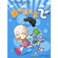 【包邮】疯丫头王点点系列:谁的假发在飞 王勇英 安徽少年儿童出版社 9787539741116