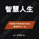 李玲瑶智慧人生用智慧平衡家庭和事业赢得快乐人生正版高清在线视频非DVD光盘头条课程 中