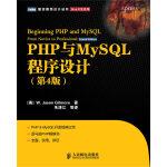 PHP与MySQL程序设计(第4版)