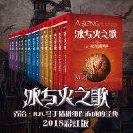 冰与火之歌系列新版全集(共15册):权力的游戏+列王的纷争+冰雨的风暴+群鸦的盛宴+魔龙的狂舞