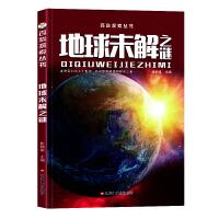 16开百科探索丛书(3190461A00)地球未解之谜