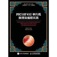 【二手书9成新】 PIC18F452单片机原理及编程实践 陈育斌 9787115416353