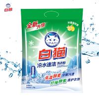 【领券直降50】白猫 冷水速洁洗衣粉 2.4斤 袋装 低温酵素 冰水清洁力更强 易漂洗 无磷配方