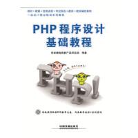 PHP程序设计基础教程,传智播客高教产品研发部著,中国铁道出版社,9787113185701