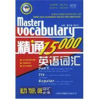 精通英语词汇15000(IELTS TOEFL GRE词汇必黄又林、郑天义 著中国对外翻译出版公司