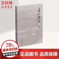 苏州园林(纪念版) 同济大学出版社