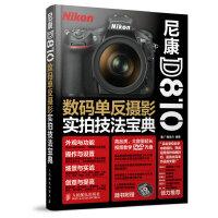 尼康D810数码单反摄影实拍技法宝典 广角势力著 人民邮电出版社 9787115384898