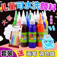 12色�和��L��水彩�料套�b幼��@美�g早教瓶�b可水洗手指印涂�f��