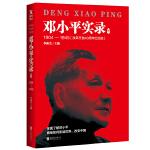 邓小平实录1:1904―1945(改革开放40周年纪念版)