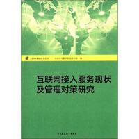 【二手书8成新】互联网基础研究丛书:互联网接入服务现状及管理对策研究 北京互联网信息办公室 中国社会科学出版社