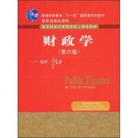 【正版二手书9成新左右】:财政学 陈共 中国人民大学出版社