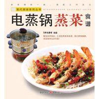 电蒸锅蒸菜食谱(电子书)