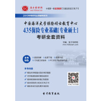 考研全套-2019年中国海洋大学保险硕士教育中心435保险专业基础[专业硕士]考研全套资料 考研资料 硕士研究生考试资