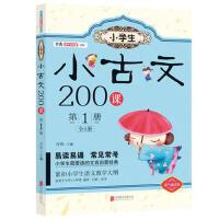 小学生小古文200课 第1册 9787550264663