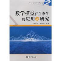 【正版二手书9成新左右】数学模型在生态学的应用及研究(2 杨东方,苗振清著 海洋出版社
