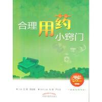 【二手书8成新】合理用药小窍门--健康生活书系 王硕 等 中国中医药出版社