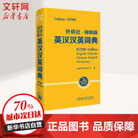 外研社・柯林斯英汉汉英词典 第3版 外语教学与研究出版社