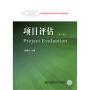 【正版二手书9成新左右】项目评估(第二版 余炳文 东北财经大学出版社有限责任公司