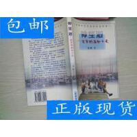 [二手旧书9成新]神圣港:波罗的海四十天 /吴〓 著 学林出版社