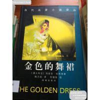 [旧书二手书8成新]金色的舞裙---[ID:19138][%#116C1%#] /(澳大利