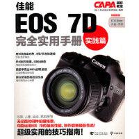 佳能EOS7D完全实用手册-实践篇 日本株式会社学研控股 中国青年出版社 9787500693420