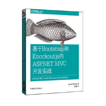 基于Bootstrap和Knockout.js的ASP.NET MVC开发实战 快速开发出复杂、动态、响应式的Web应用程序
