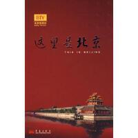 【二手书8成新】这里是北京III 李欣 华艺出版社