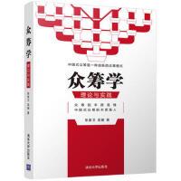 【95成新旧书】众筹学:理论与实践 张家卫 吴鹏