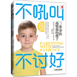 不吼叫不讨好:三步养出高情商的孩子,【加】朱迪 阿诺尔(Judy Arnall),机械工业出版社,9787111566