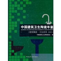 中国建筑卫生陶瓷年鉴(建筑陶瓷・卫生洁具2009)