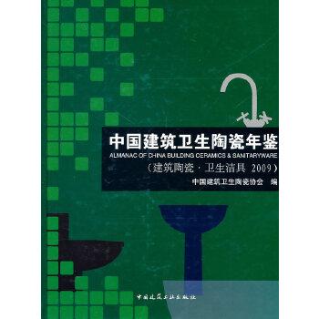 中国建筑卫生陶瓷年鉴(建筑陶瓷·卫生洁具2009)