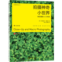 拍摄神奇小世界:微距摄影入门手册(快速上手的微距摄影入门手册)