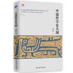 中国哲学史大纲(中国哲学史学科的开山之作、精校珍藏本)