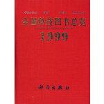 全国科技图书总览199