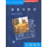 【二手旧书9成新】家具与陈设 /庄荣 吴叶红 中国建筑工业出版社