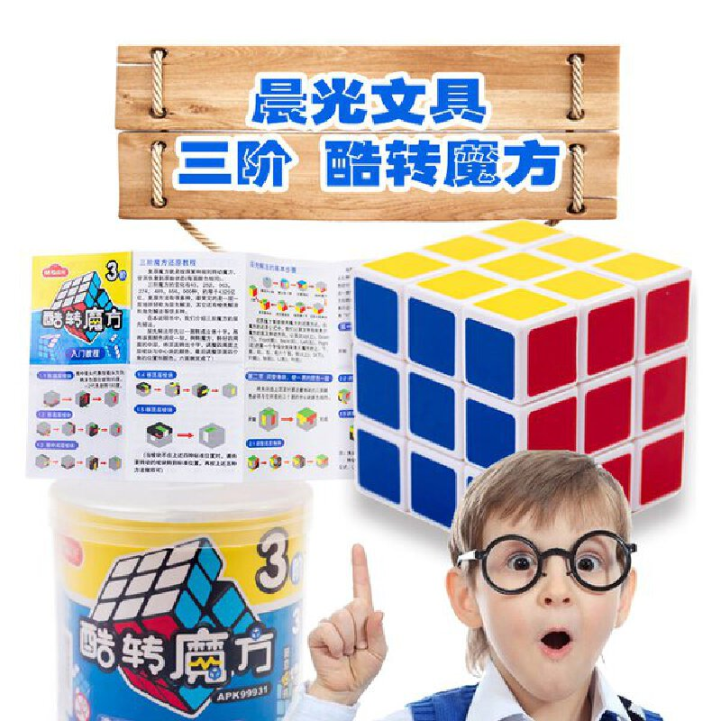 【限时抢!】晨光魔方吸塑装益智玩具5.8cm1+1三阶魔方(1个)