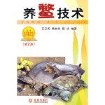 养鳖技术(第2版),王卫民 樊启学 黎洁,金盾出版社