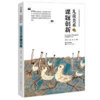 中国儿童原创艺术创新课例-儿童美术课题创新