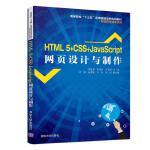 HTML 5+CSS+JAVASCRIPT网页设计与制作/彭进香等【新华书店 选购无忧】