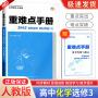 重难点手册 高中化学3  第五版 选修3 物质结构与性质 苏教版