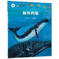 """""""大白鲸计划""""保冬妮绘本海洋馆・第一季:鲸鱼的歌(平装)"""