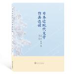 日本近现代文学作品选读