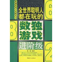 【正版二手书9成新左右】数独游戏(进阶级 晓康著 工人出版社