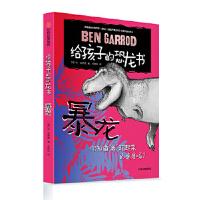 暴龙/给孩子的恐龙书,[英]本・加罗德 著 方琳浩 译,中信出版社,9787508697574